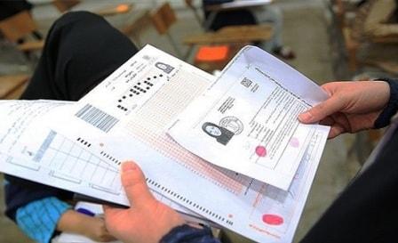 توزیع کارت شرکت در آزمون دکتری 97
