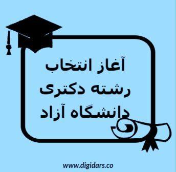 آغاز انتخاب رشته دکتری دانشگاه آزاد
