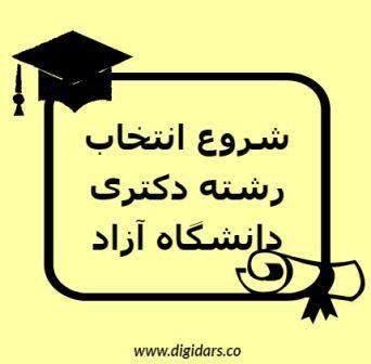 شروع انتخاب رشته دکتری دانشگاه آزاد
