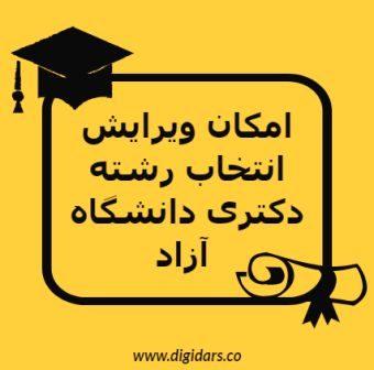 ویرایش انتخاب رشته دکتری آزاد