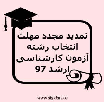 تمدید مجدد انتخاب رشته کارشناسی ارشد 97