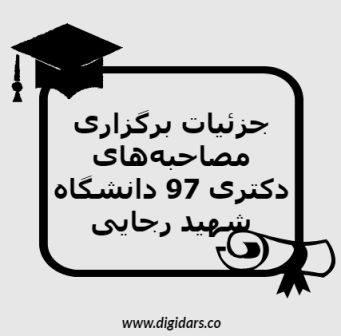 مصاحبههای دکتری97 دانشگاه شهید رجایی
