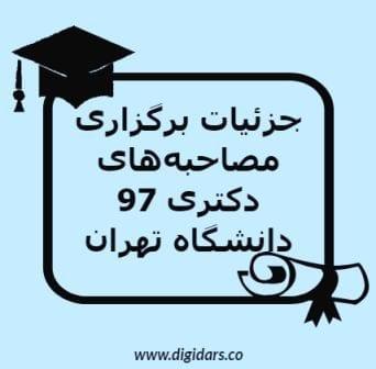 مصاحبههای دکتری 97 دانشگاه تهران