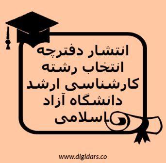 دفترچه انتخاب رشته کارشناسی ارشد آزاد