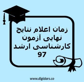 زمان اعلام نتایج کارشناسی ارشد 97