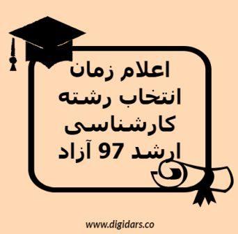 زمان انتخاب رشته کارشناسی ارشد 97 آزاد