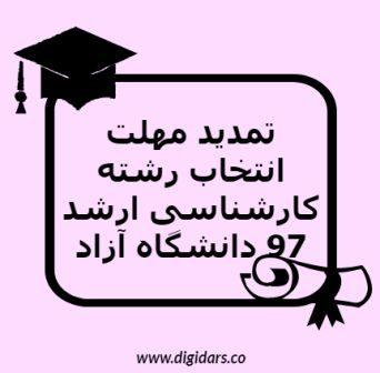 تمدید مهلت انتخاب رشته کارشناسی ارشد 97 دانشگاه آزاد