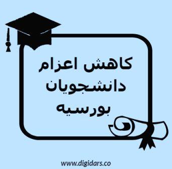 کاهش اعزام دانشجویان بورسیه