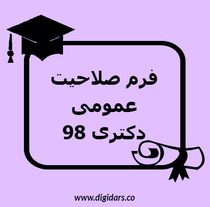 فرم صلاحیت عمومی دکتری 98