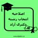 اصلاحیه انتخاب رشته دکتری آزاد