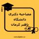 مصاحبه دکتری دانشگاه باهنر کرمان