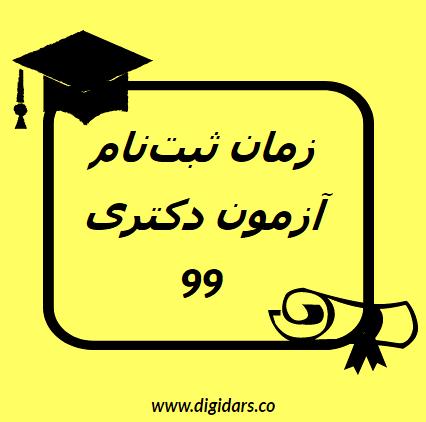 زمان ثبتنام آزمون دکتری 99