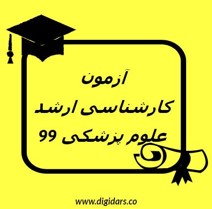 آزمون کارشناسی ارشد علوم پزشکی 99