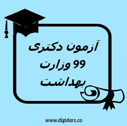 آزمون دکتری 99 وزارت بهداشت
